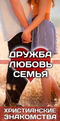 ХРИСТИАНСКИЕ ЗНАКОМСТВА | ВКонтакте