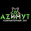 Компьютерный зал AZIMUT