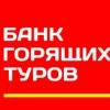 Банк-Горящих-Туров Смоленск