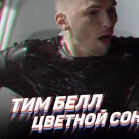 Фотография профиля Тима Тима ВКонтакте