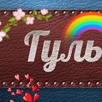 Фотография анкеты Гульназ Мухарямовой ВКонтакте