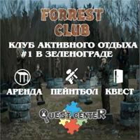 Фотография Forrestclub Зеленограда