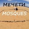 Ислам Мечеть Мусульман Mosque