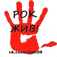 Логотип РОК ЖИВ!