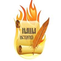 Логотип НАША ИСТОРИЯ