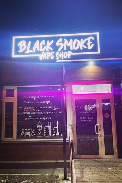 Black Smoke, Krasnoyarsk