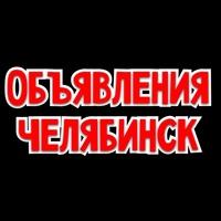 ОБЪЯВЛЕНИЯ ЧЕЛЯБИНСК