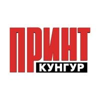 АнатолийПринт-Кунгур
