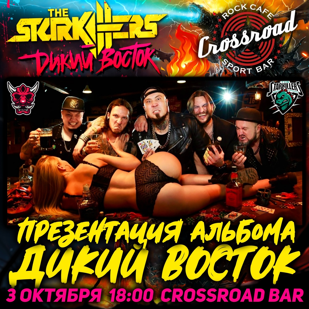 Афиша The Starkillers 3 октября Crossroad Bar