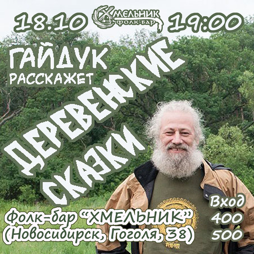 Афиша Новосибирск 18/10 Гайдук / Новосибирск: ДЕРЕВЕНСКИЕ СКАЗКИ