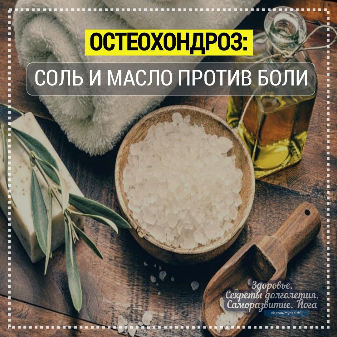 Соль и масло от шейного остеохондроза фото