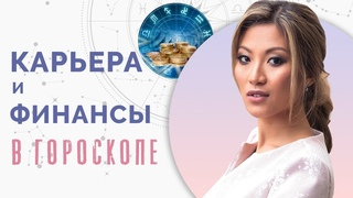 Какая ваша идеальная профессия по гороскопу? Влияние планет на карьеру и финансы!