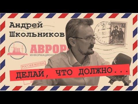 Почему я так спокойно говорю о неприятном и страшном будущем Андрей Школьников