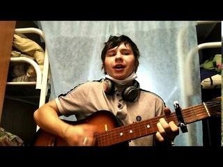 Константин Сапрыкин - Господин Никто. Кавер на гитаре