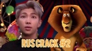 BTS RUSSIAN CRACK 2 | Мадагаскар