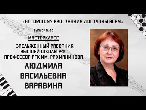 Выпуск №20 Знания доступны всем мастер класс Людмилы Варавиной