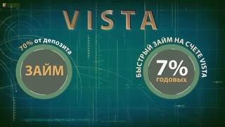 Счет VISTA помогает купить квартиру и авто легко! 89181843008