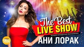 Ани Лорак  -  The Best Live Show 2018