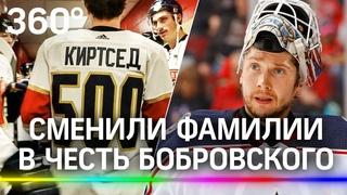 Сменили фамилии в честь хоккеиста.Игроки Флориды Пантэрз поздравили Бобровского с 500-м матчем в НХЛ