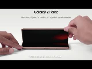 Galaxy Z Fold2. Из телефона в планшет одним движением.