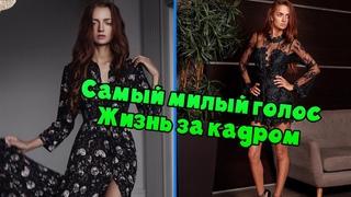 Самый милый голос / Красавицы дубляжа / Анастасия Фомичева / Жизнь за кадром