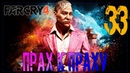 Far Cry 4 no comment 33 Прах к праху Финал