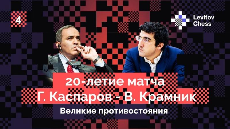 Владимир Крамник рассказывает о легендарном матче с Гарри Каспаровым Интервью четвёртое