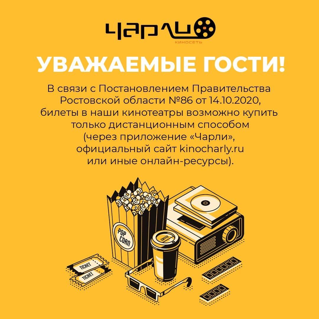Кинотеатр Чарли Таганрог. Купить билет в кино онлайн