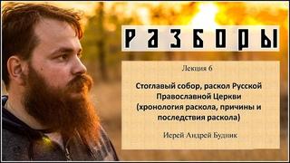 Разбор  лекции о Расколе Русской Православной Церкви в 17 веке