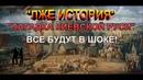 КИЕВСКАЯ РУСЬ ФАКТЫ О КОТОРЫХ НЕ ГОВОРЯТ, Знай правду..! Кладоискатели - Украина!