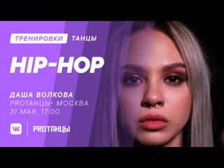 Даша Волкова, Hip-Hop