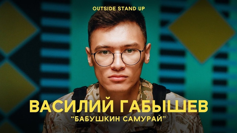 Василий Габышев БАБУШКИН САМУРАЙ OUTSIDE STAND UP