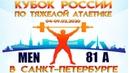 Кубок России по тяжелой атлетике 2020 мужчины до 81 кг группа А - 2020 Weightlifting Cup MEN 81A KG