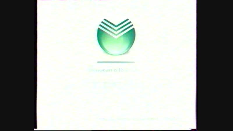 Окончание программы Вести Москва реклама заставка Местное время и анонсы Россия 18 марта 2006