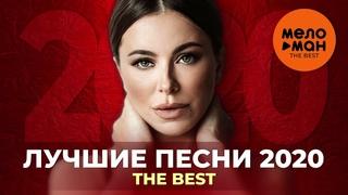 Лучшие песни 2020 - The Best