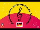 Музыкальное путешествие по Германии