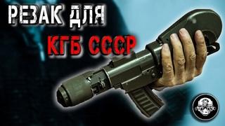 Секретный резак КГБ СССР. РГ-022 Вазгонка - уникальное оружие шпионов и разведчиков от ЦНИИТОЧМАШ