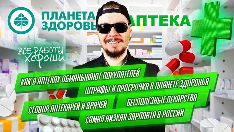 Как вас обманывают в аптеках. Все о работе в аптеке. Сговор врачей и фармацевтов.