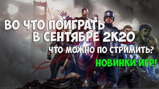 Новинки игр сентябрь 2020 - Marvel's Avengers, Voidtrain, Lust from Beyond
