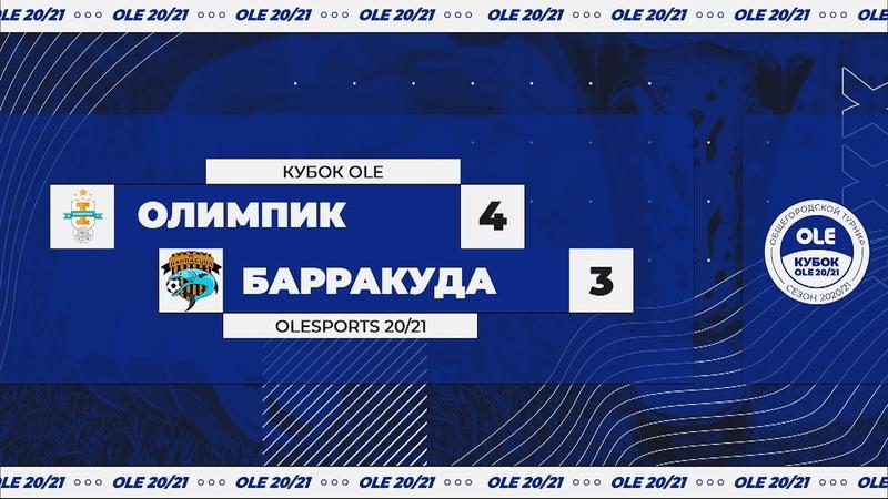 Олимпик Барракуда 4 3 Кубок ОЛЕ