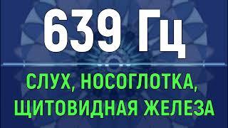 639 Гц Исцеление Щитовидной Железы и Слуха💥Звуковой Массаж Горловой Чакры💥Поющие Тибетские Чаши