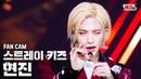 [안방1열 직캠4K] 스트레이 키즈 현진 'Back Door' (Stray Kids HYUNJIN FanCam)│@SBS Inkigayo_2020.09.27.