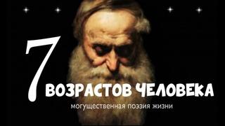 Семь Возрастов Человека (Поэзия могущественной жизни)
