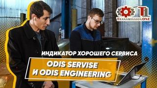 Индикатор хорошего сервиса: ODIS Service и ODIS Engineering