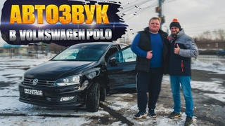 Автозвук в Volkswagen Polo! Pride T15 раскачал седан!