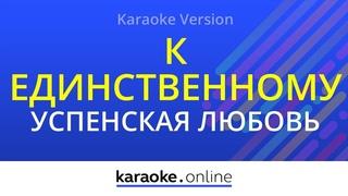 К единственному нежному - Любовь Успенская (Karaoke version)