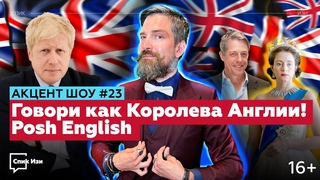 Говори как Королева Англии! Posh English. Акцент Шоу #23