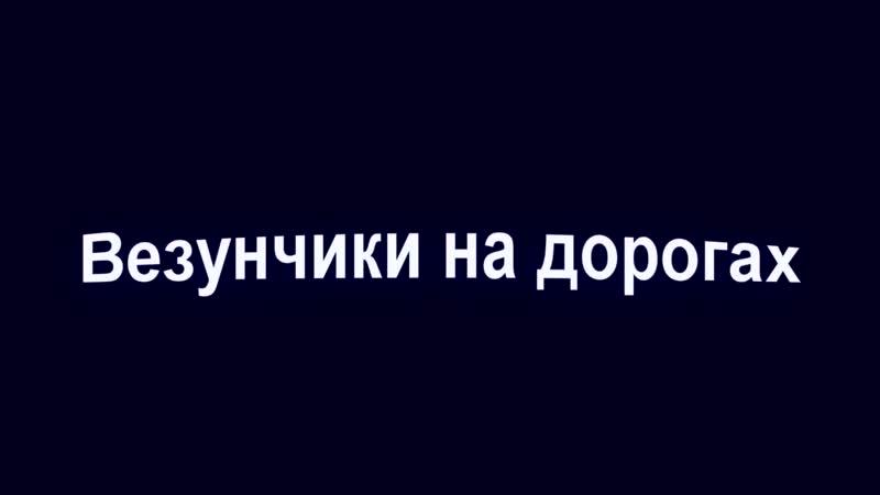 Везунчики на дорогах УдачаОпытВезение mp4