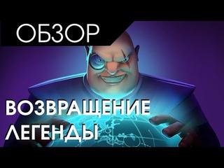 Evil Genius 2 - Возвращение легенды