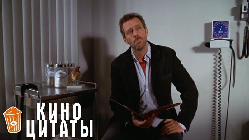 Доктор Хаус У вас паразит Киноцитаты